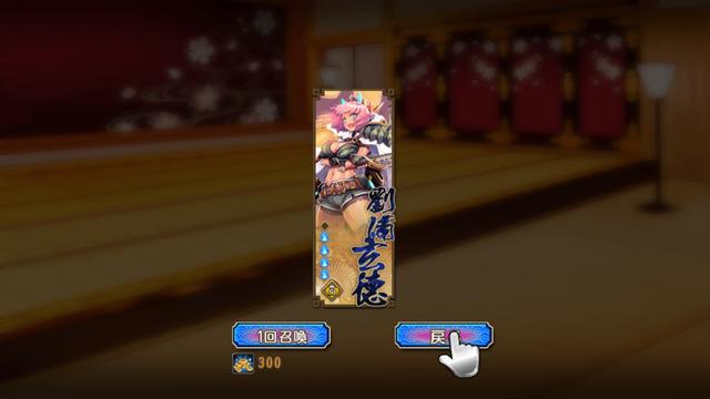 androidアプリ 大攻城!三国×戦国クロスバトル攻略スクリーンショット4