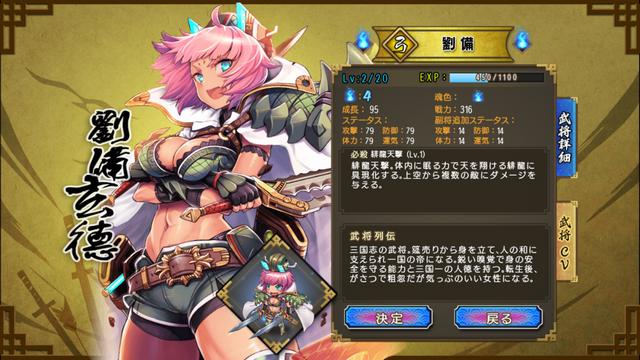 大攻城!三国×戦国クロスバトル androidアプリスクリーンショット2