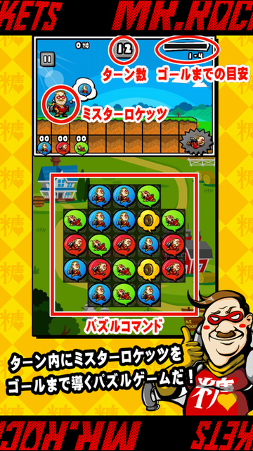 androidアプリ ミスターロケッツ パズル攻略スクリーンショット3
