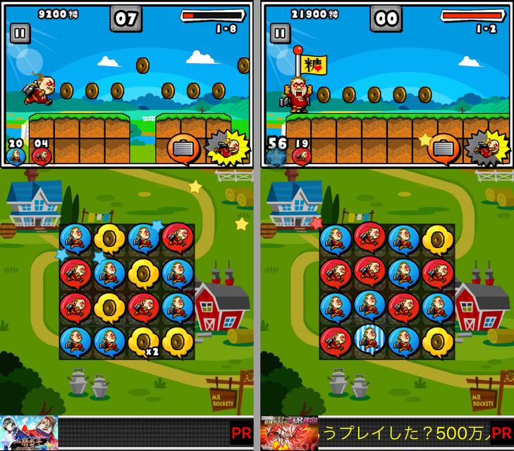 ミスターロケッツ パズル androidアプリスクリーンショット1