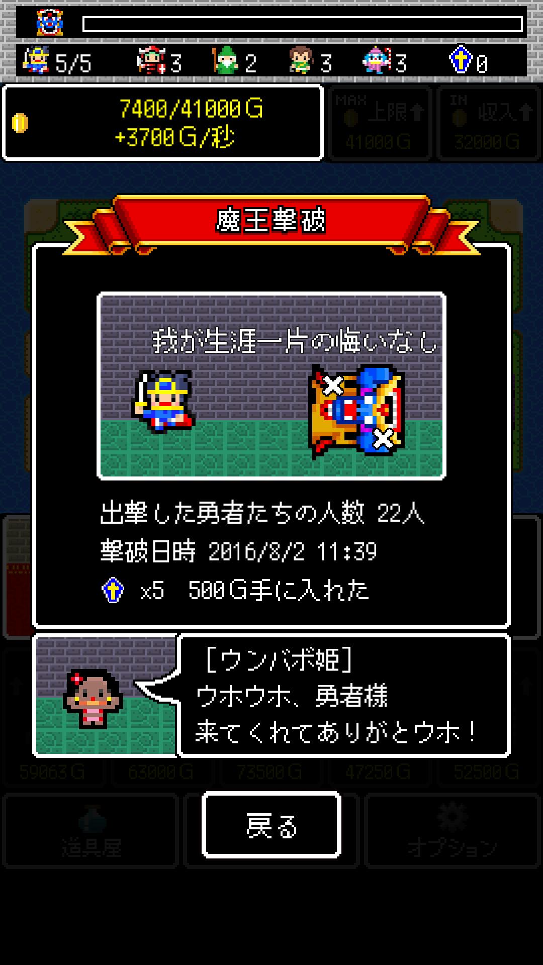 androidアプリ 魔王クエスト攻略スクリーンショット7