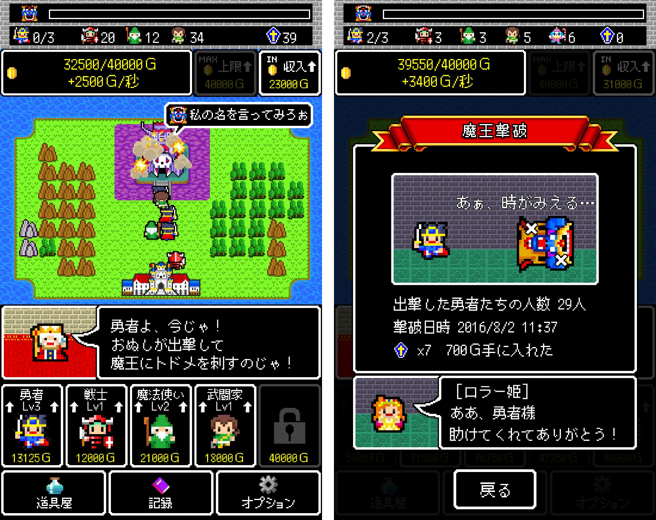 魔王クエスト androidアプリスクリーンショット1