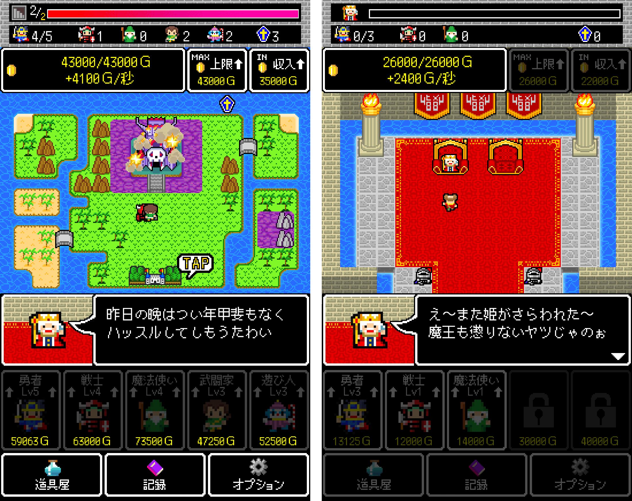 魔王クエスト androidアプリスクリーンショット2