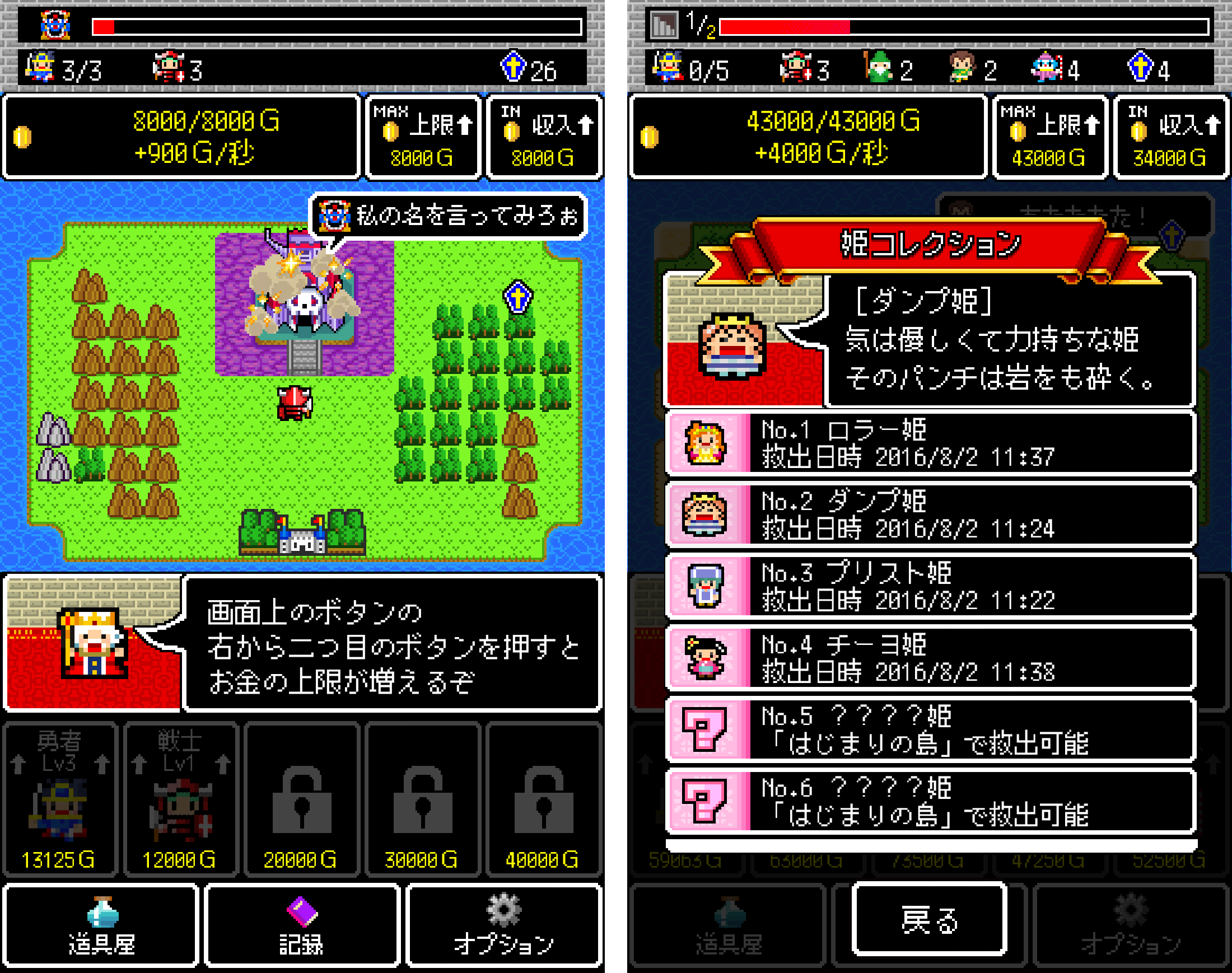魔王クエスト androidアプリスクリーンショット3