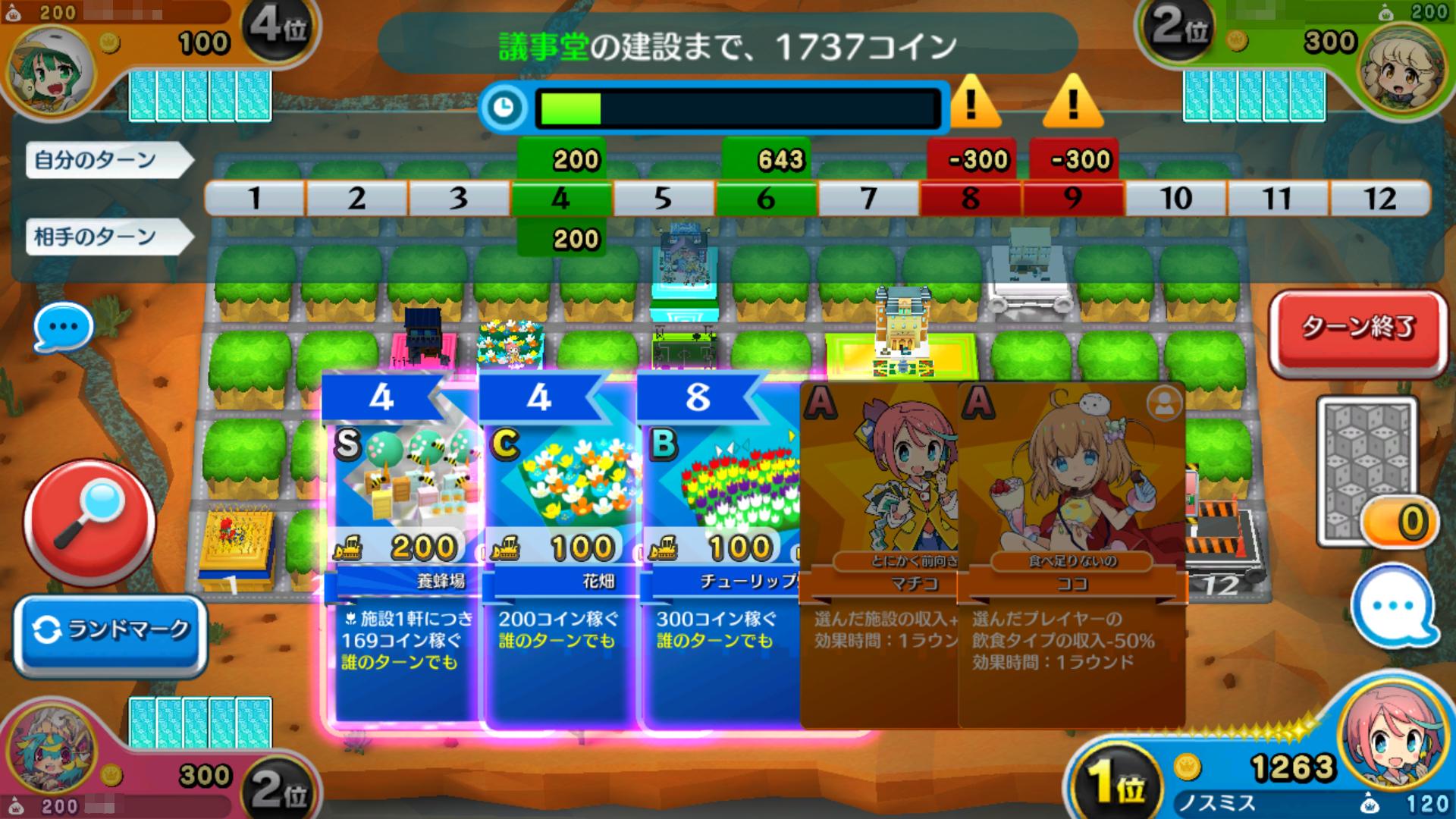 街コロマッチ!(街コロ) androidアプリスクリーンショット3