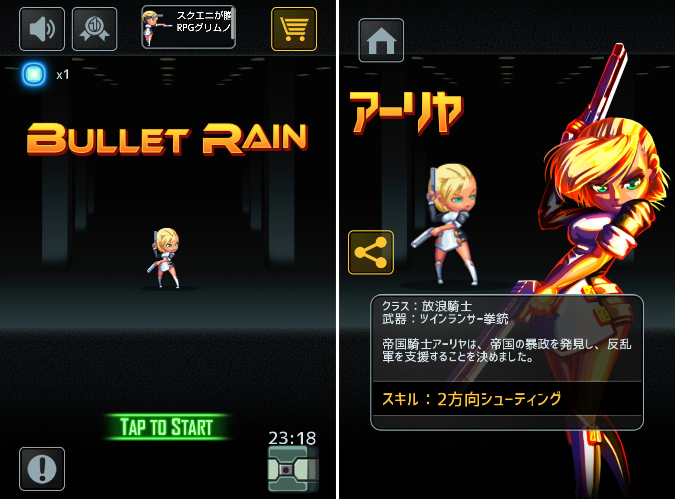 androidアプリ Bullet Rain攻略スクリーンショット1