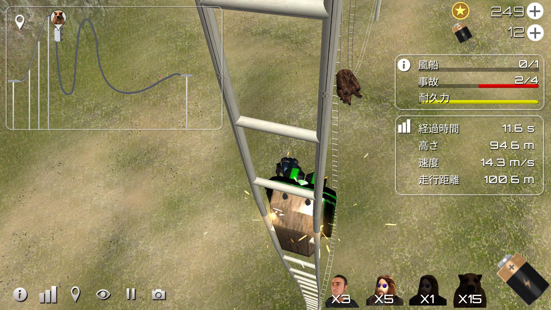 Roller Coaster Simulator(ジェットコースター) androidアプリスクリーンショット1