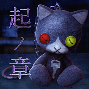 呪巣 -起ノ章-