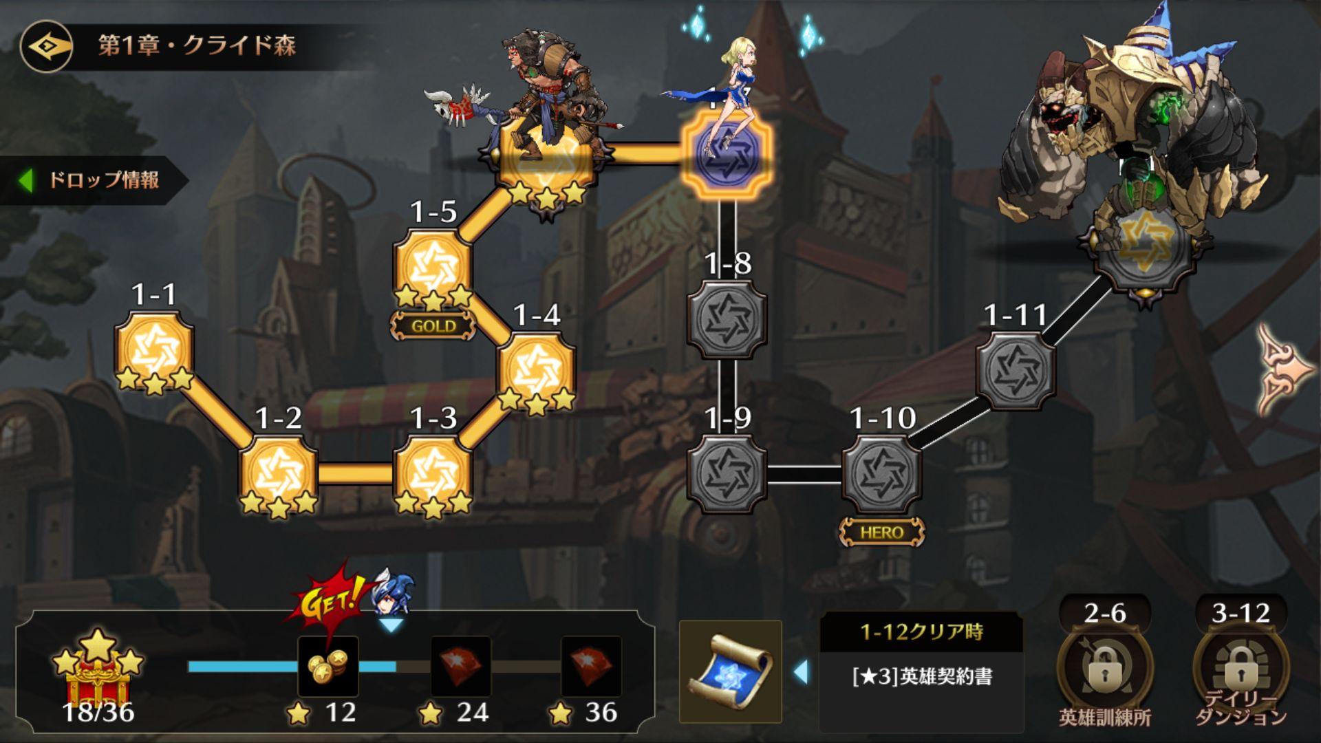 androidアプリ カオスクロニクル(Chaos Chronicle)攻略スクリーンショット1