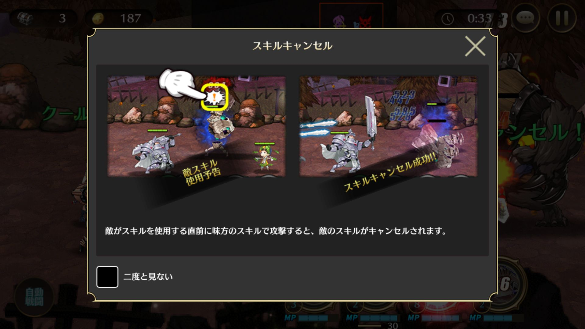 androidアプリ カオスクロニクル(Chaos Chronicle)攻略スクリーンショット3