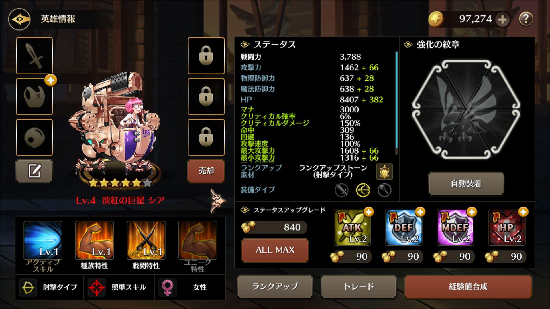 androidアプリ カオスクロニクル(Chaos Chronicle)攻略スクリーンショット5