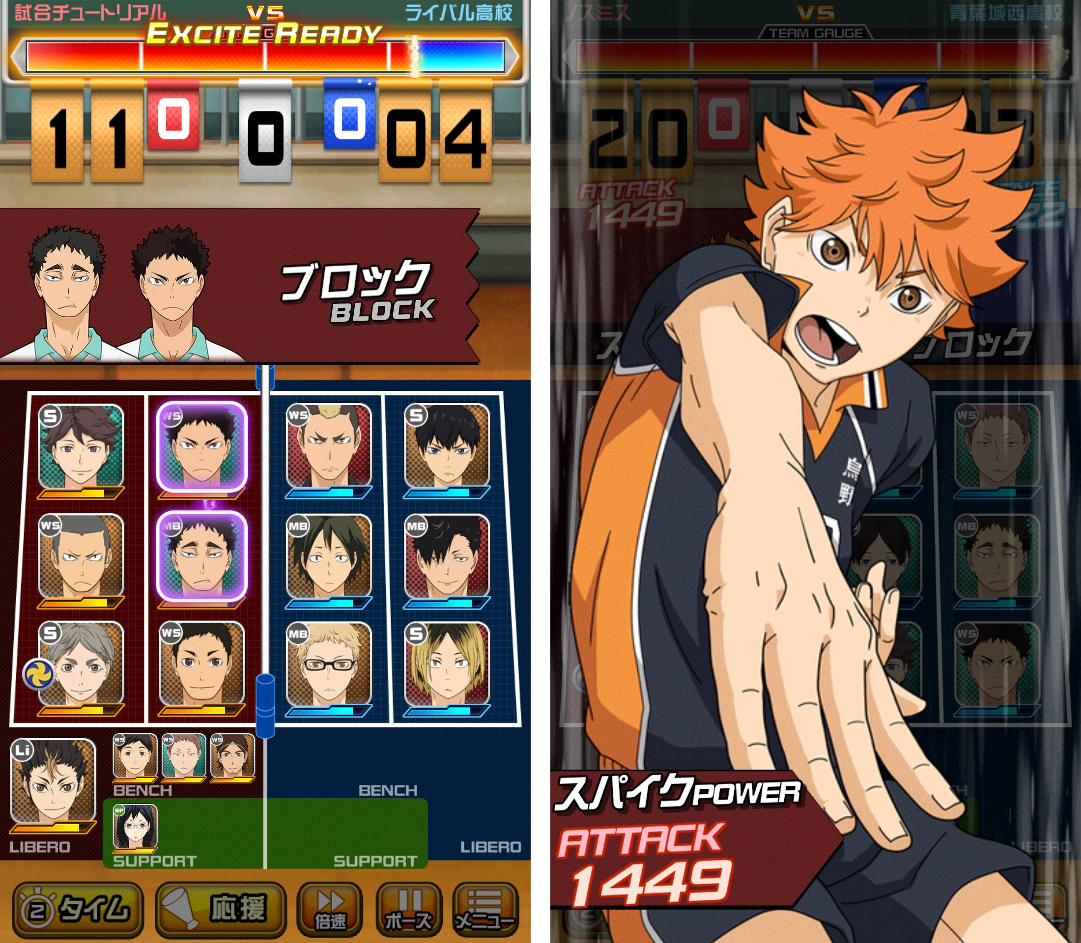 ハイキュー!! ドンピシャマッチ!! androidアプリスクリーンショット1