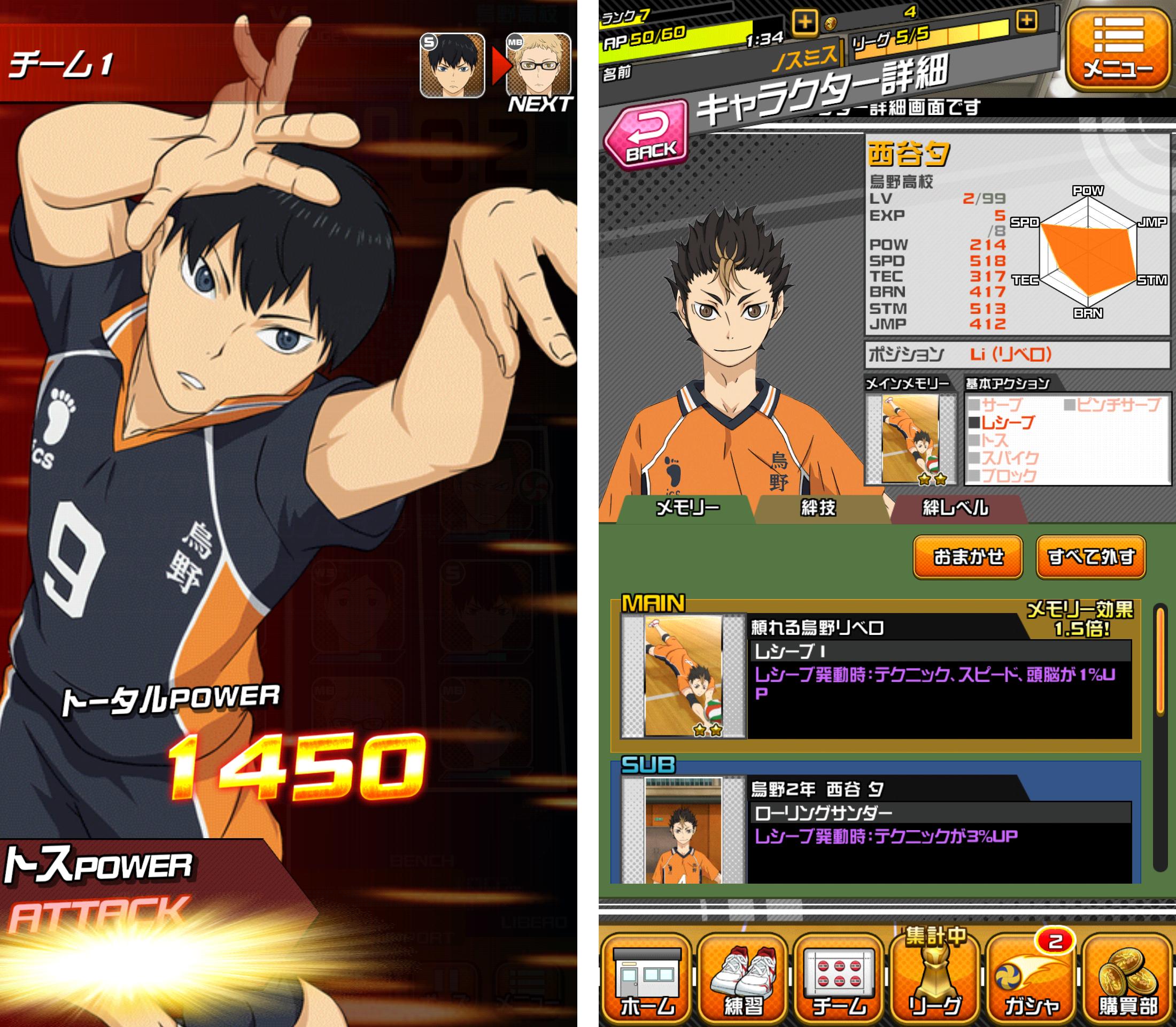ハイキュー!! ドンピシャマッチ!! androidアプリスクリーンショット2