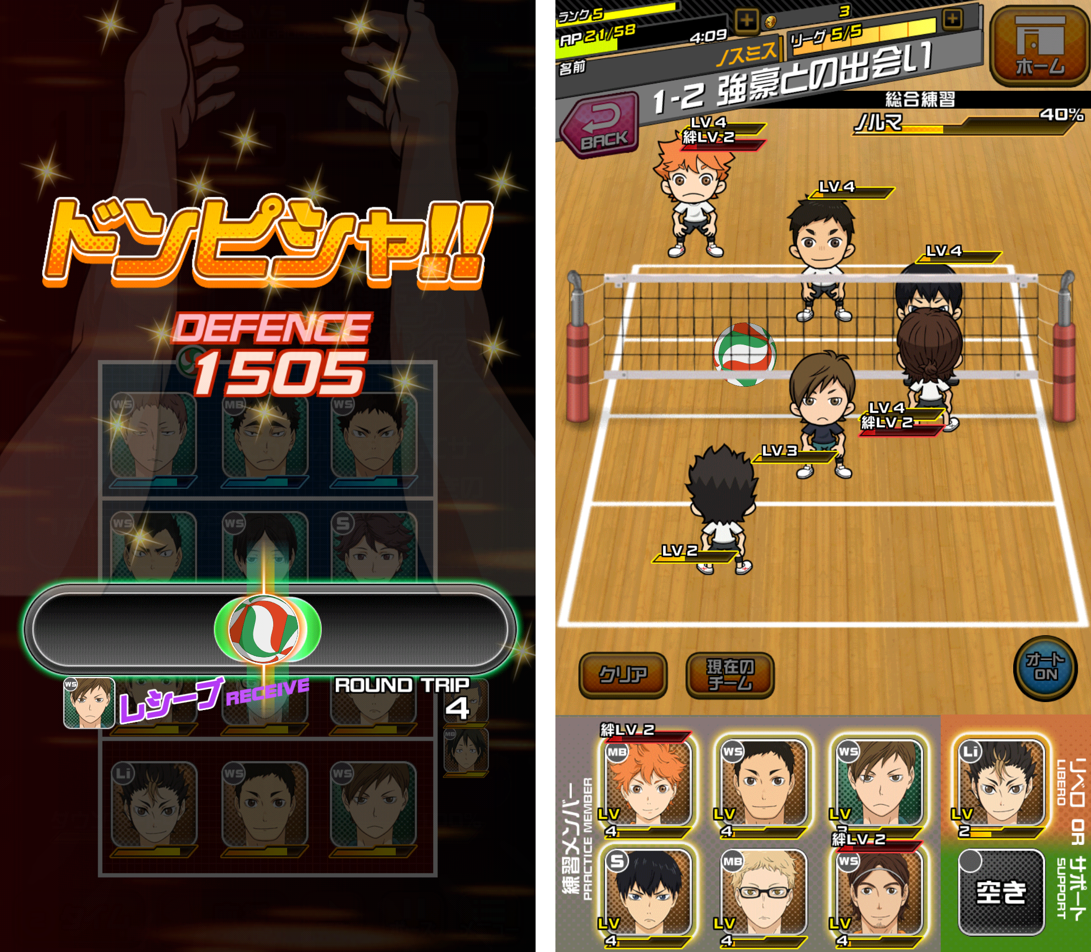 ハイキュー!! ドンピシャマッチ!! androidアプリスクリーンショット3