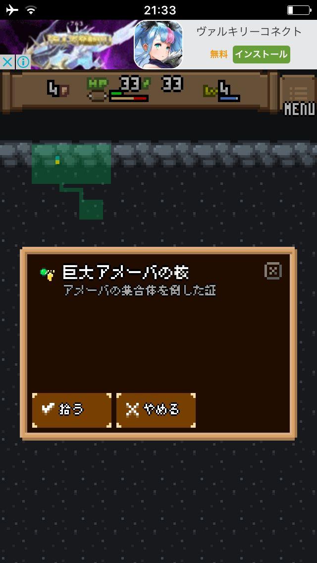 ダンジョンイーター androidアプリスクリーンショット3