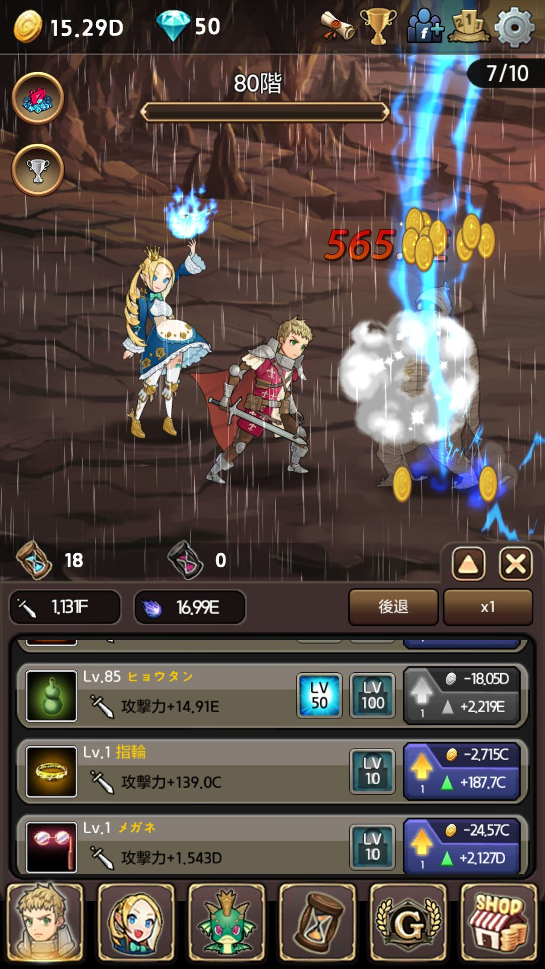 androidアプリ Princess Quest攻略スクリーンショット1