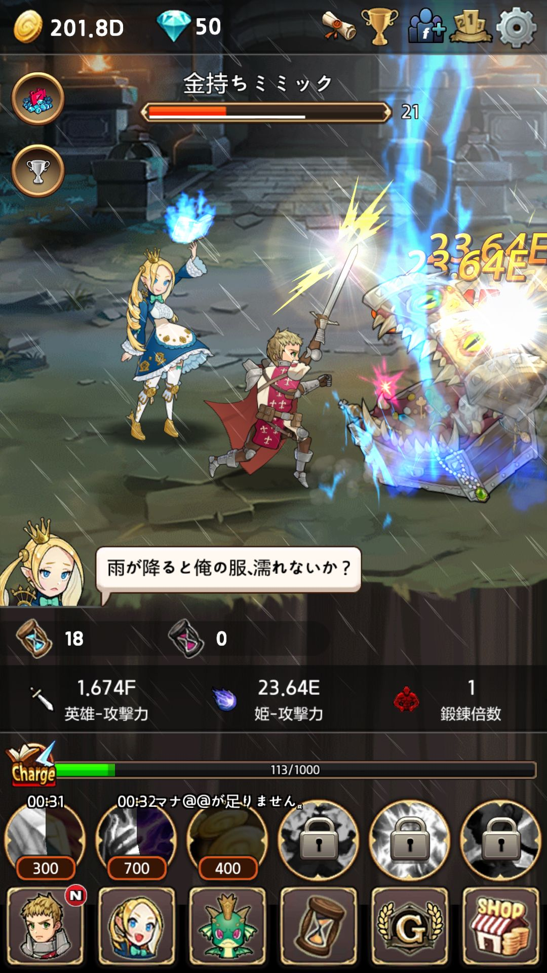 androidアプリ Princess Quest攻略スクリーンショット2