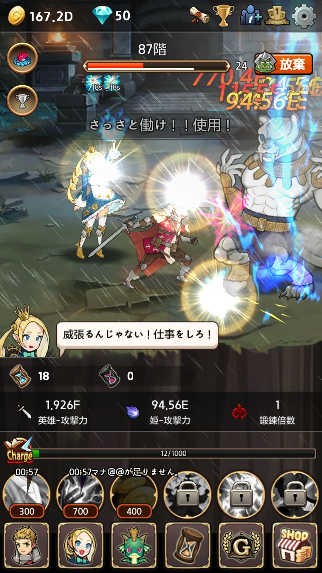 androidアプリ Princess Quest攻略スクリーンショット3