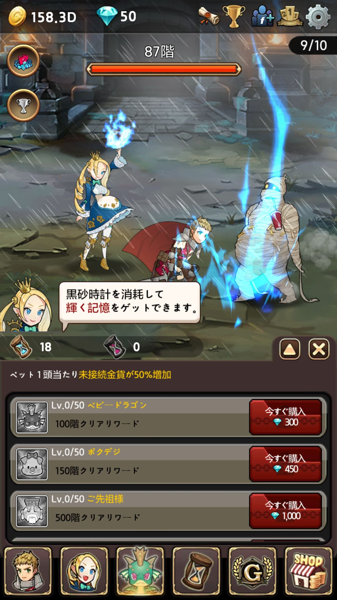 androidアプリ Princess Quest攻略スクリーンショット5