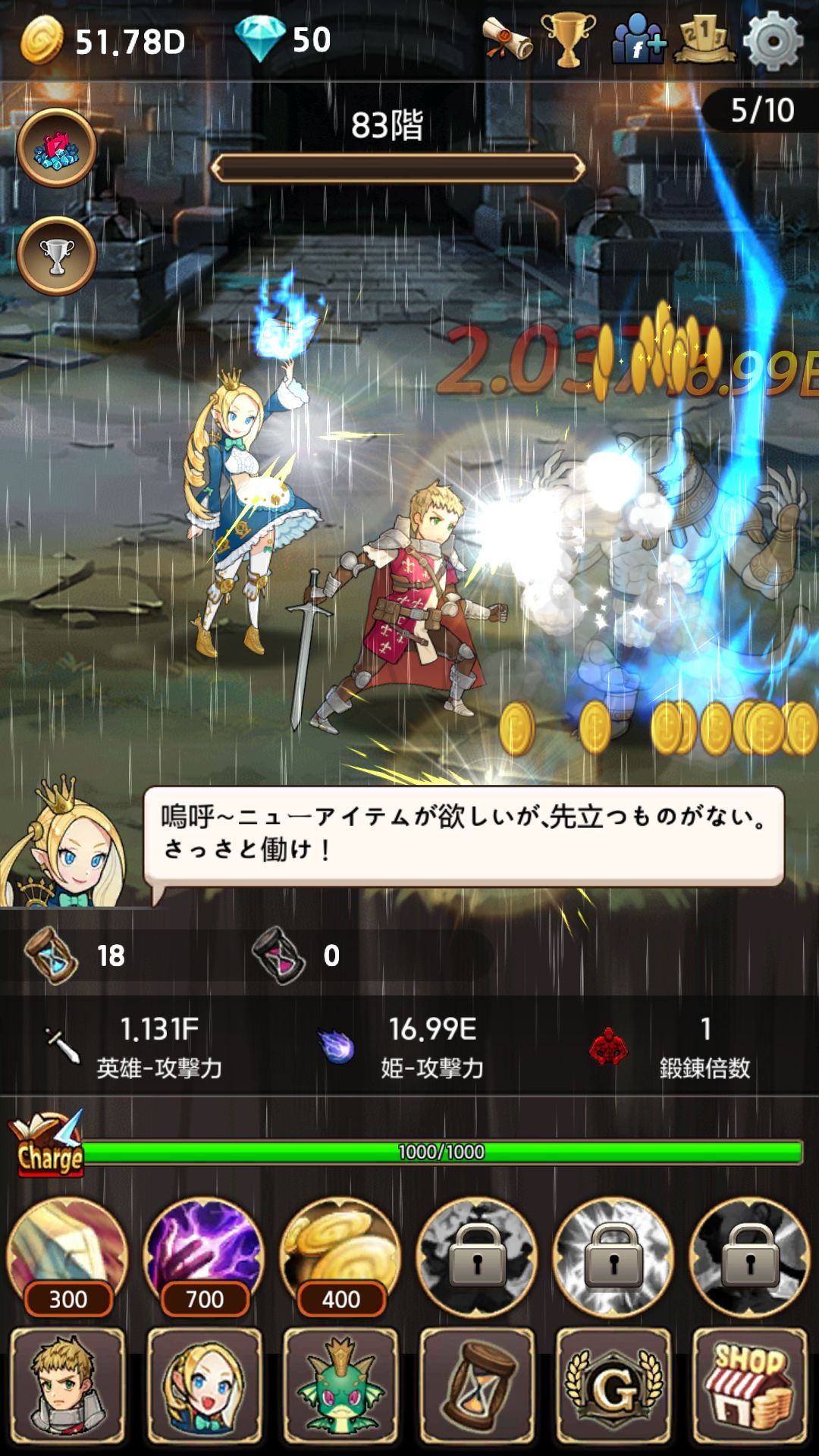 Princess Quest androidアプリスクリーンショット1