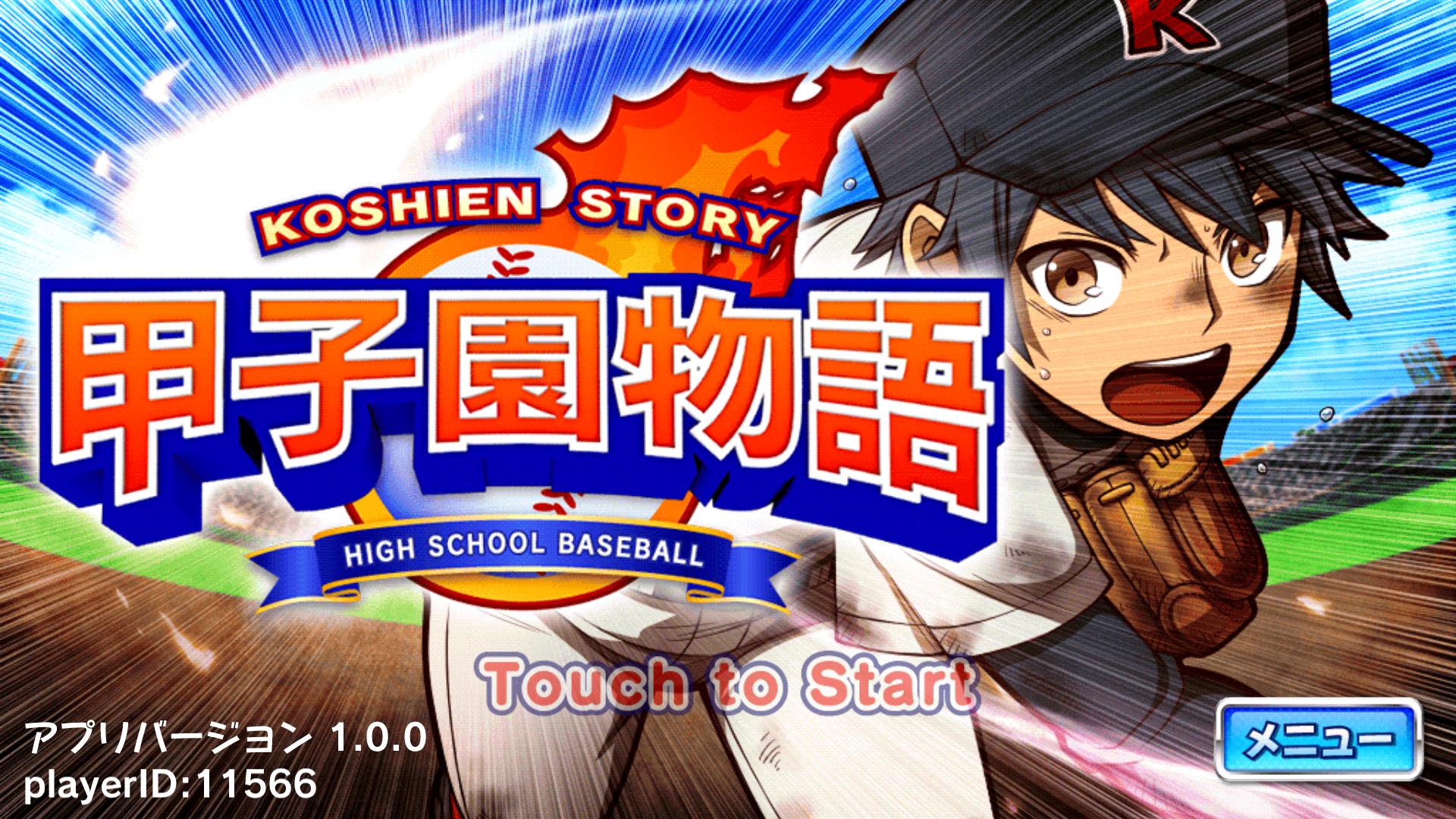 androidアプリ 甲子園物語 -ドラマチック高校野球ゲーム-攻略スクリーンショット1