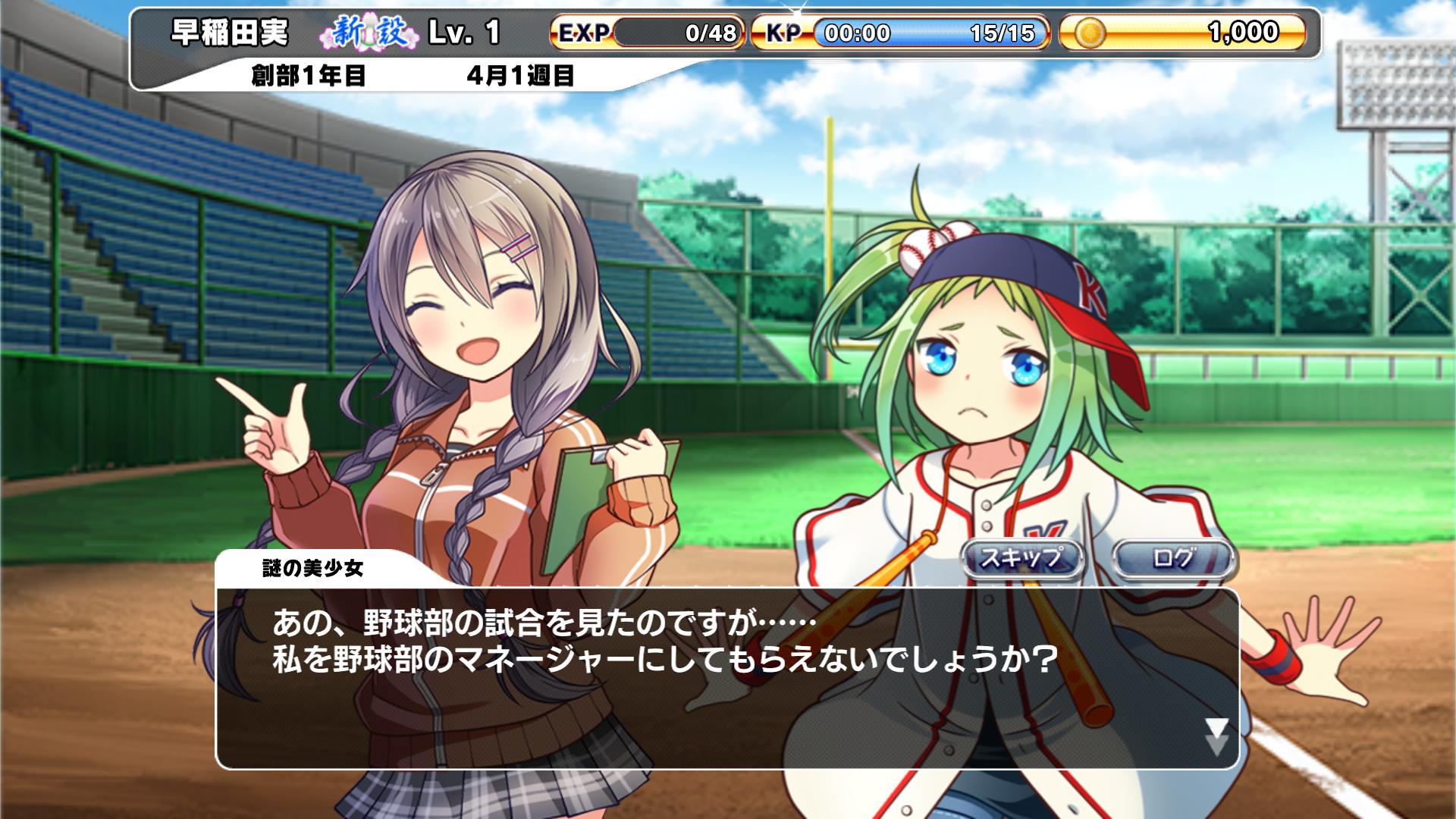 androidアプリ 甲子園物語 -ドラマチック高校野球ゲーム-攻略スクリーンショット2