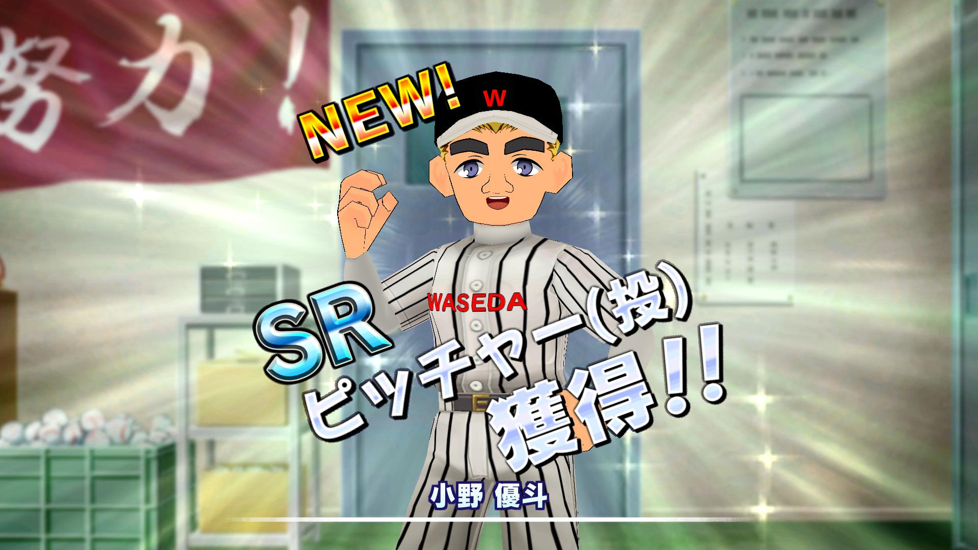 androidアプリ 甲子園物語 -ドラマチック高校野球ゲーム-攻略スクリーンショット6
