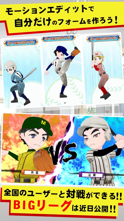 androidアプリ 甲子園物語 -ドラマチック高校野球ゲーム-攻略スクリーンショット8
