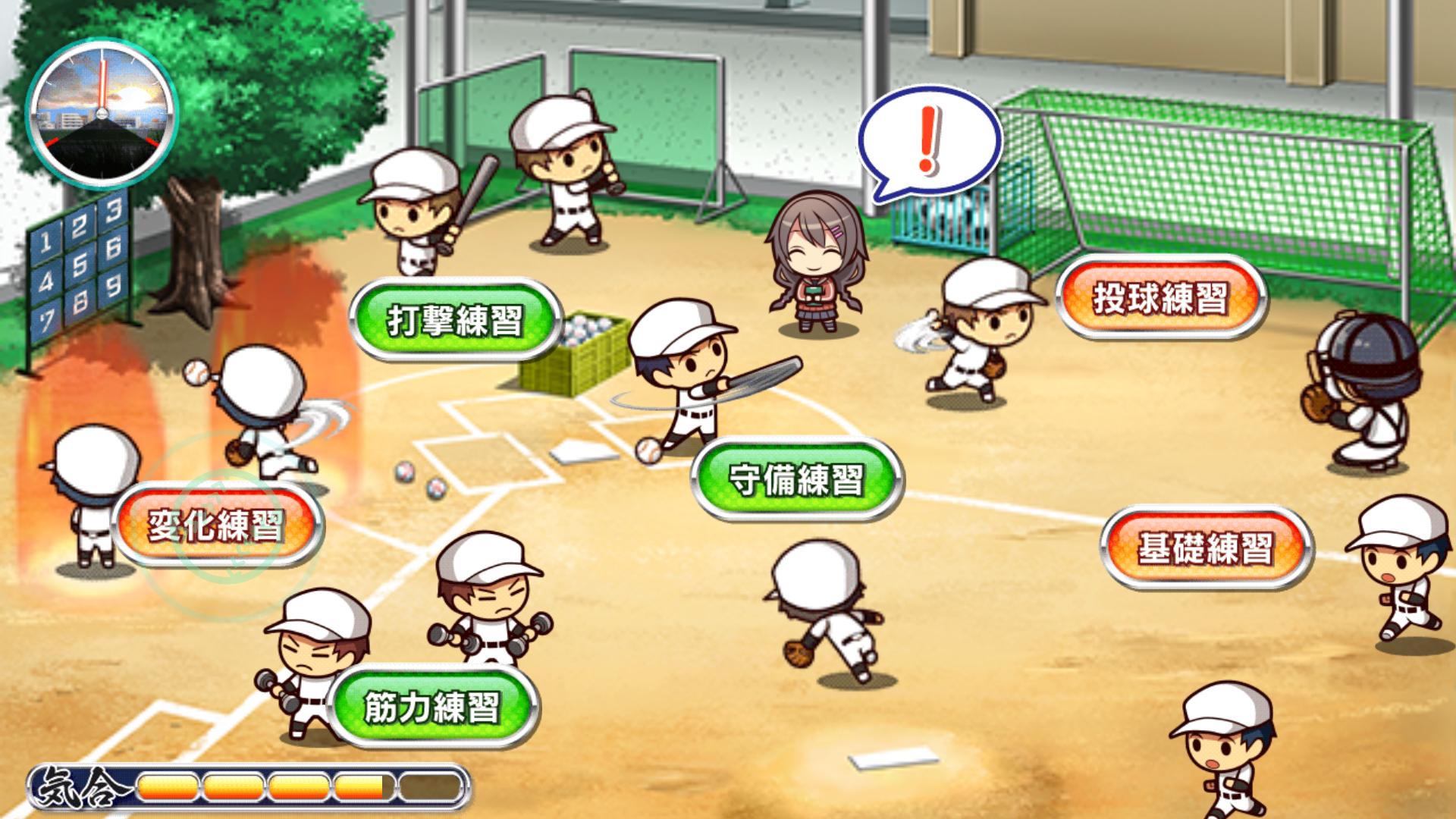 甲子園物語 -ドラマチック高校野球ゲーム- androidアプリスクリーンショット1