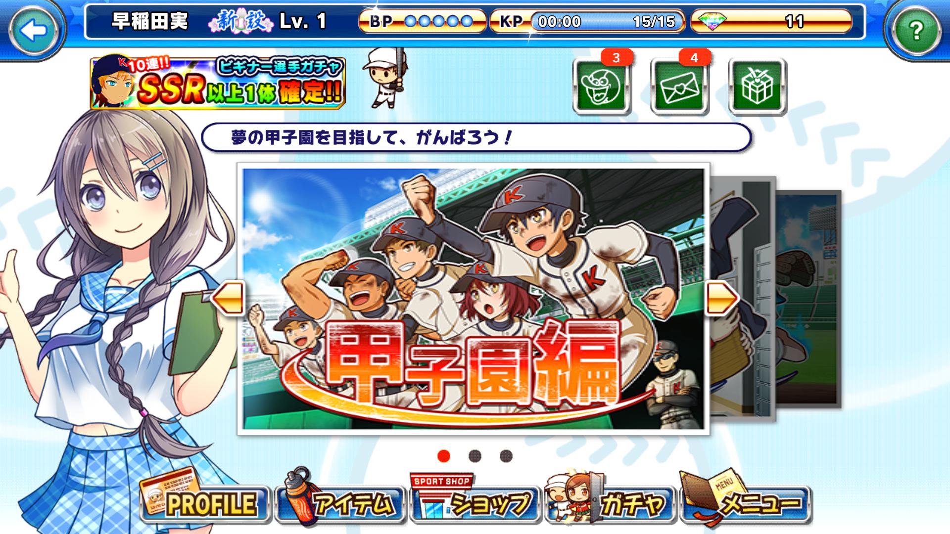 甲子園物語 -ドラマチック高校野球ゲーム- androidアプリスクリーンショット2
