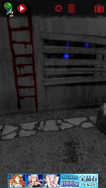 androidアプリ 続・恐怖!廃病院からの脱出:無影灯・真相編攻略スクリーンショット4