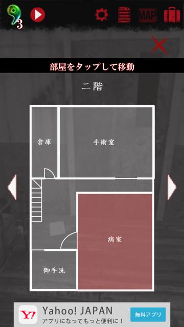 androidアプリ 続・恐怖!廃病院からの脱出:無影灯・真相編攻略スクリーンショット6