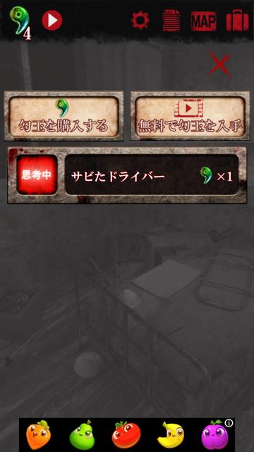 続・恐怖!廃病院からの脱出:無影灯・真相編 androidアプリスクリーンショット3