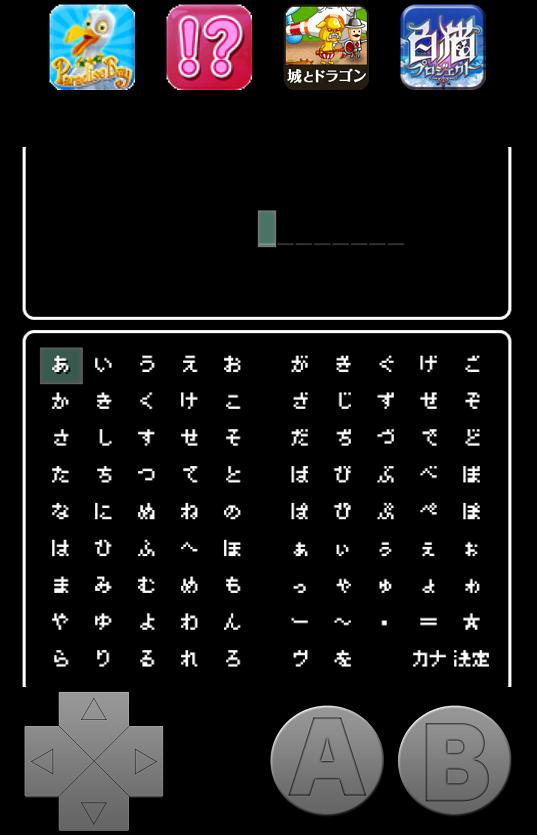 androidアプリ ワンス・サーガ-火竜の討伐-攻略スクリーンショット1