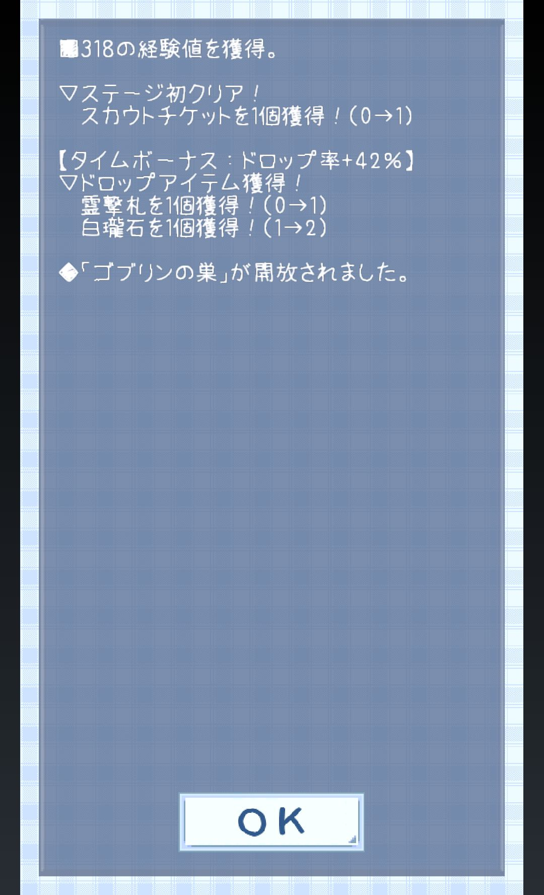 androidアプリ 東方異想穴攻略スクリーンショット3