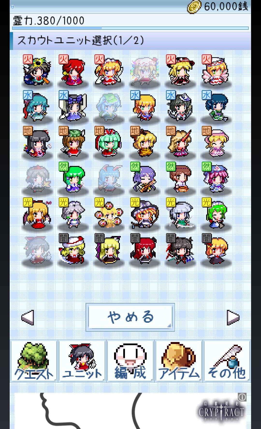 東方異想穴 androidアプリスクリーンショット3