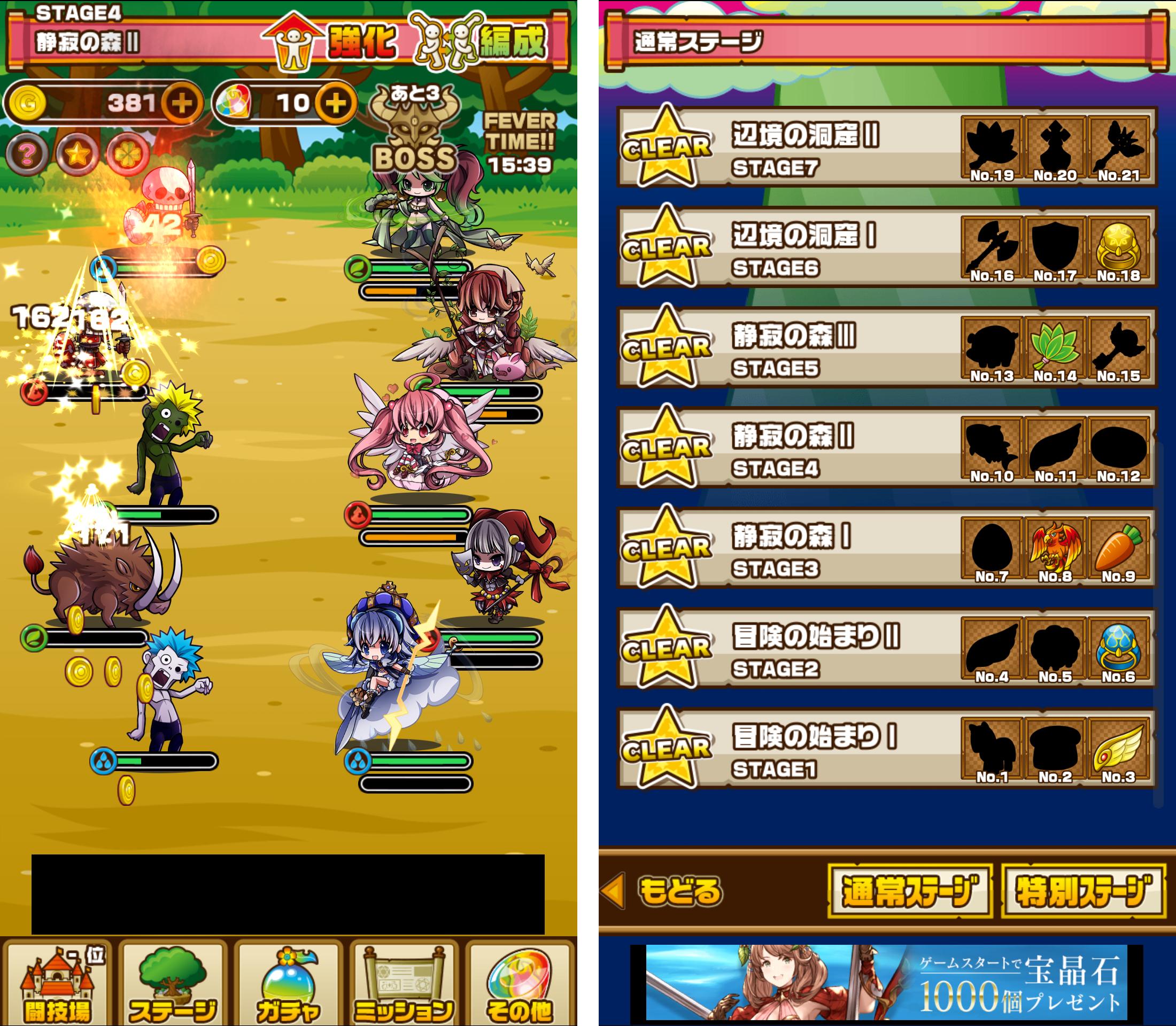 ポケットファンタジー(ポケファン) androidアプリスクリーンショット3
