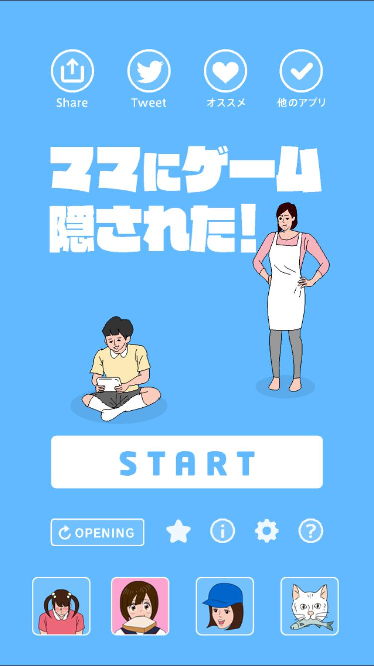 androidアプリ ママにゲーム隠された攻略スクリーンショット1