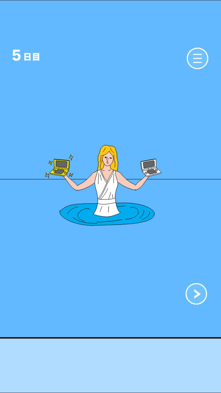 androidアプリ ママにゲーム隠された攻略スクリーンショット4