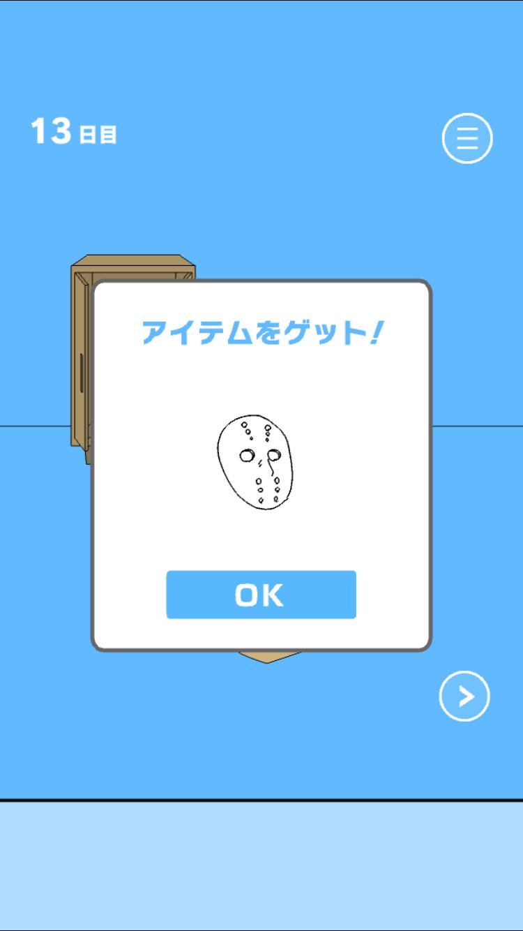 ママにゲーム隠された androidアプリスクリーンショット3