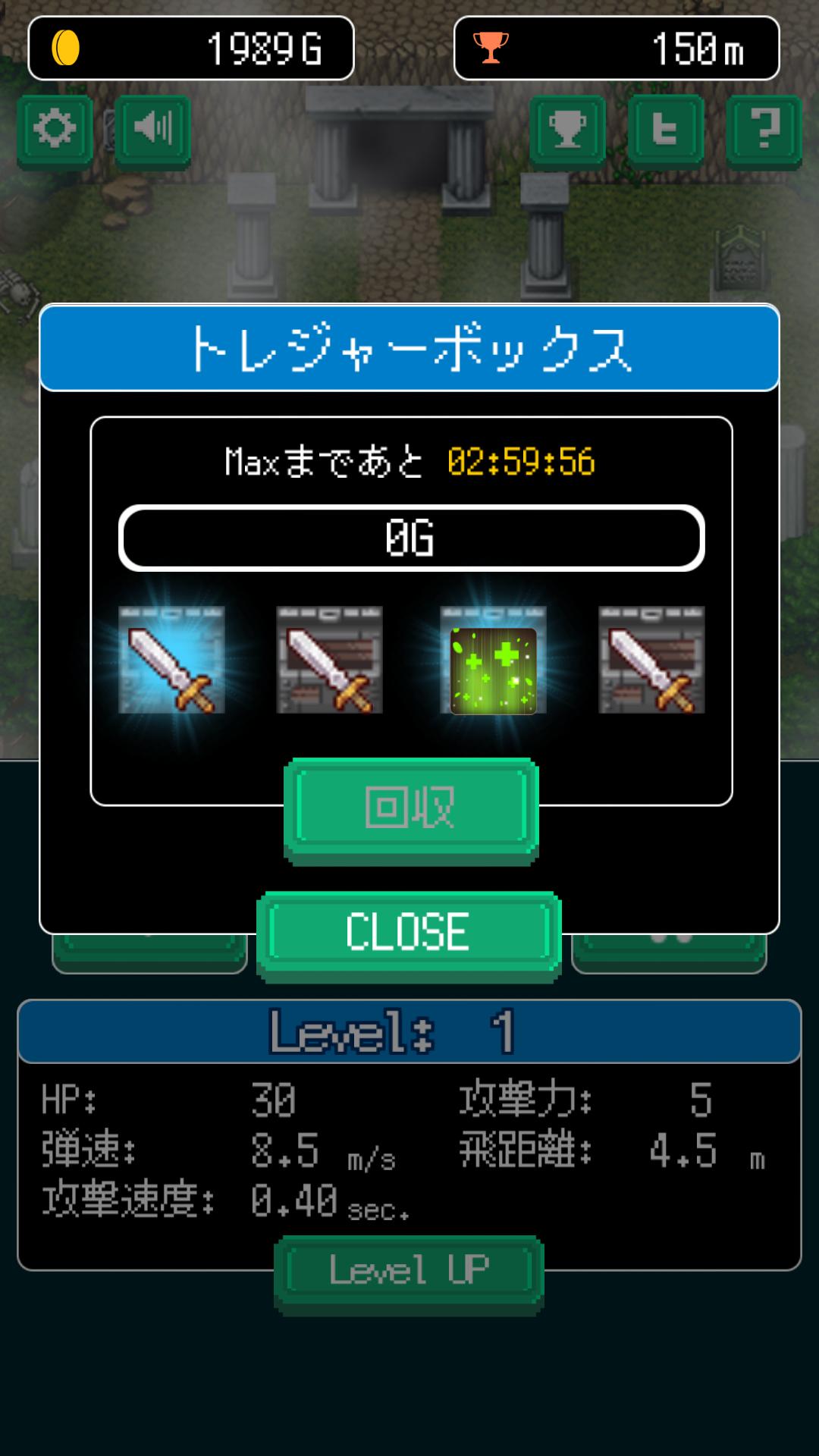 androidアプリ 無限のトレジャーソウル攻略スクリーンショット7