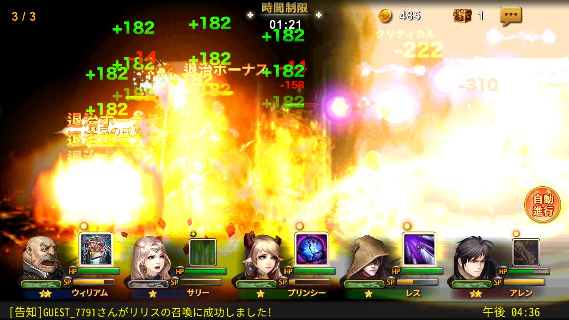 ヒーローズウィル androidアプリスクリーンショット2