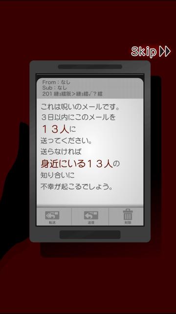 androidアプリ 十三怪談攻略スクリーンショット1