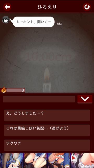 androidアプリ 十三怪談攻略スクリーンショット5