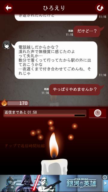 十三怪談 androidアプリスクリーンショット2