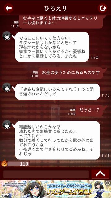 十三怪談 androidアプリスクリーンショット3
