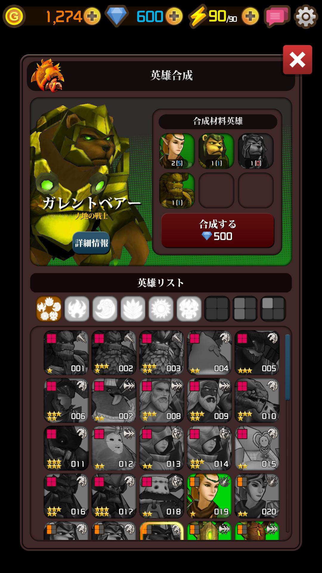 ソウルタクティクス androidアプリスクリーンショット3