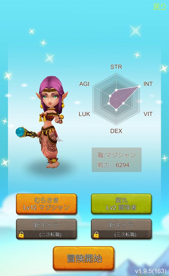 androidアプリ アイドルモンスター攻略スクリーンショット3