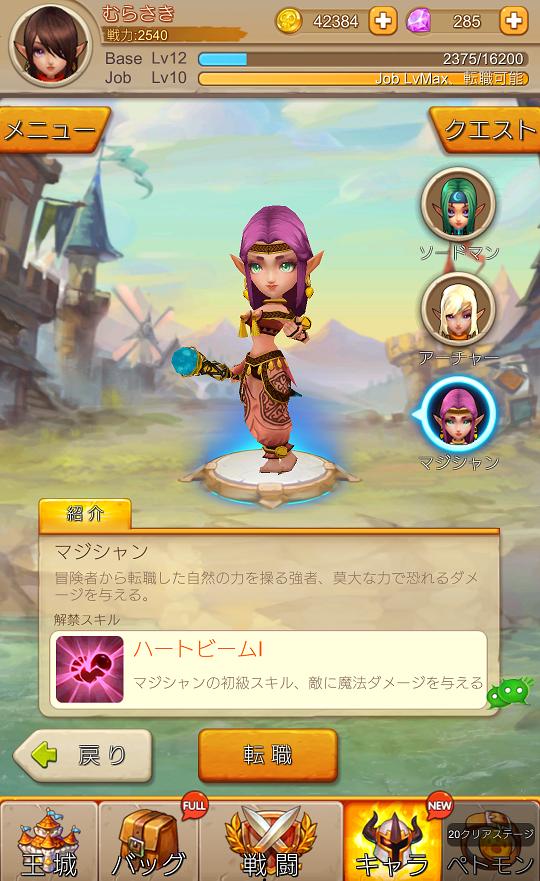 androidアプリ アイドルモンスター攻略スクリーンショット4