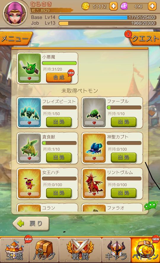 androidアプリ アイドルモンスター攻略スクリーンショット5